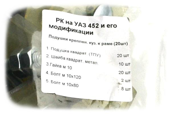 Комплект подушек крепления кузова 452-5001034 ТПУ