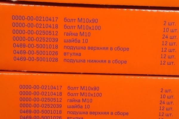 втулки крепления кузова 469 полиуретан