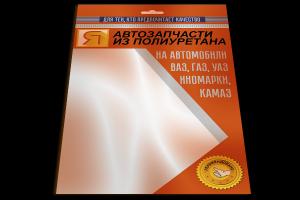 Подушки глушителя ВАЗ 1118, 2190  РК 531Р полиуретан
