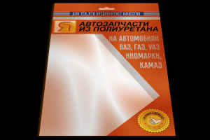 Комплект втулок  стабилизатора РК 519Р полиуретан
