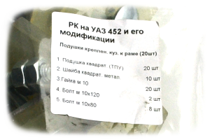 РК подушек кузова УАЗ 452 полиуретан
