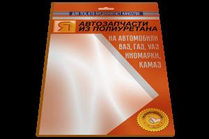 Кольцо бензонасоса ВАЗ 21214-1101138