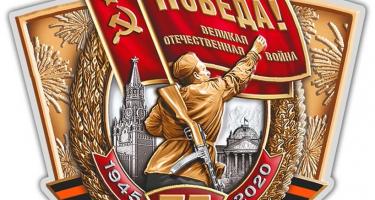 С 75 годовщиной Великой Победы!